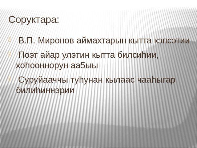 Соруктара: В.П. Миронов аймахтарын кытта кэпсэтии Поэт айар улэтин кытта билс...