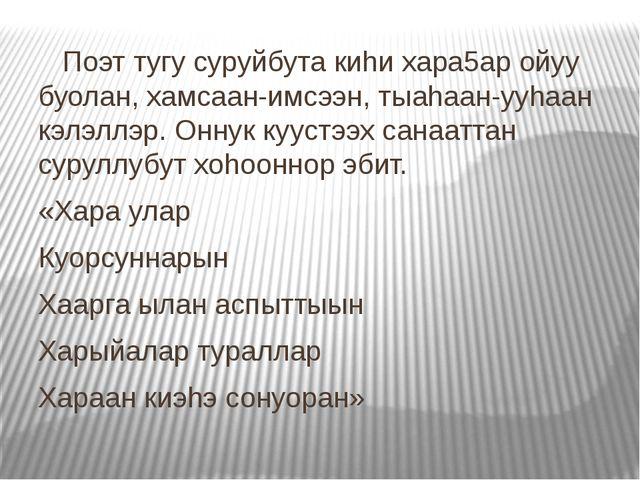 Поэт тугу суруйбута киhи хара5ар ойуу буолан, хамсаан-имсээн, тыаhаан-ууhаан...