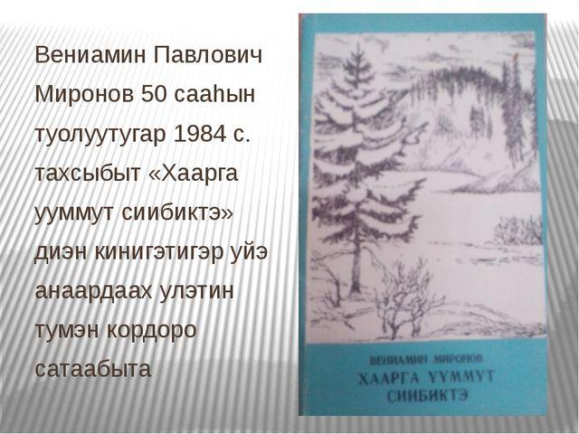 Вениамин Павлович Миронов 50 сааhын туолуутугар 1984 с. тахсыбыт «Хаарга уумм...