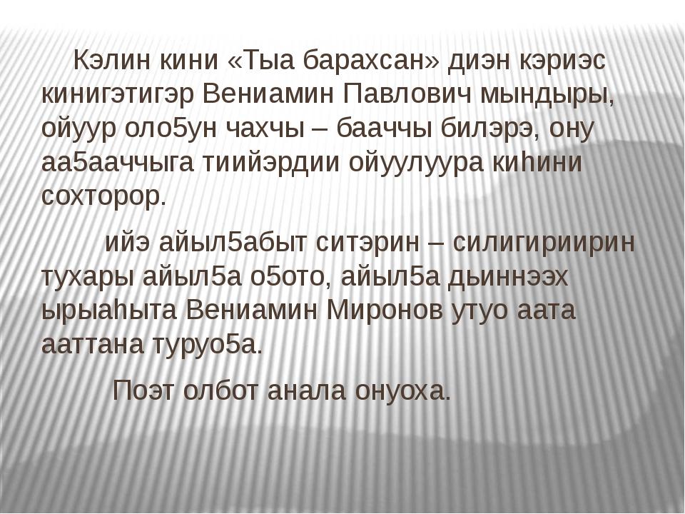 Кэлин кини «Тыа барахсан» диэн кэриэс кинигэтигэр Вениамин Павлович мындыры,...