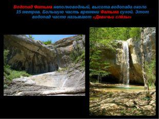 Водопад Фатьма неполноводный, высота водопада около 15 метров. Большую часть