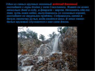 Один из самых крупных сезонный водопад Весенний ниспадает с горы Бойка у сел