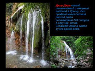 Джур-Джур самый полноводный и мощный водопад в Крыму. Его средний многолетни
