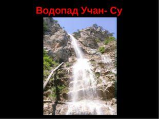 Водопад Учан- Су