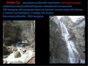 Учан-Су – (название водопада означает «летящая вода») самый высокий водопад