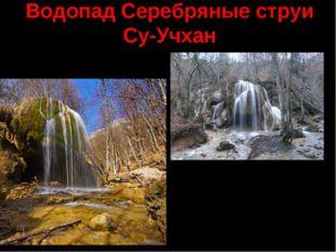 Водопад Серебряные струи Су-Учхан