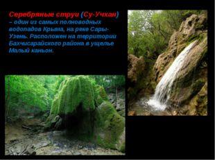 Серебряные струи (Су-Учхан) – один из самых полноводных водопадов Крыма, на р