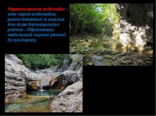 Черемисовские водопады – это серия водопадов, расположенных в ущелье Кок-Асан