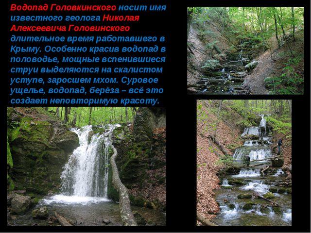 Водопад Головкинского носит имя известного геолога Николая Алексеевича Голови...