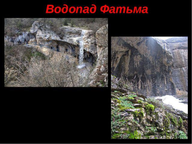 Водопад Фатьма