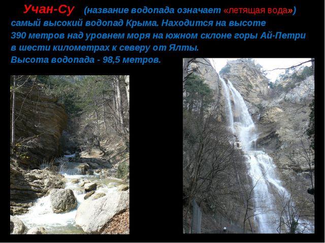 Учан-Су – (название водопада означает «летящая вода») самый высокий водопад...