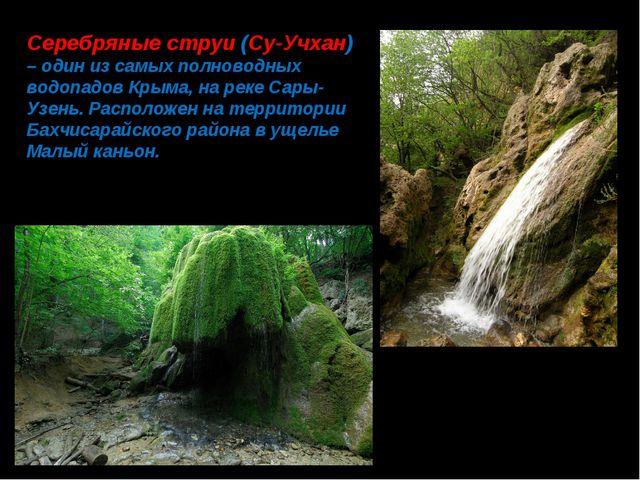 Серебряные струи (Су-Учхан) – один из самых полноводных водопадов Крыма, на р...