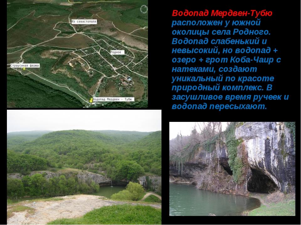 Водопад Мердвен-Тубю расположен у южной околицы села Родного. Водопад слабен...
