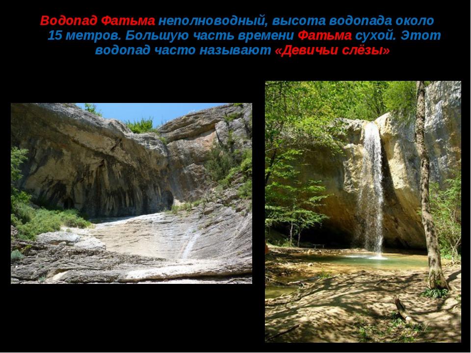 Водопад Фатьма неполноводный, высота водопада около 15 метров. Большую часть...