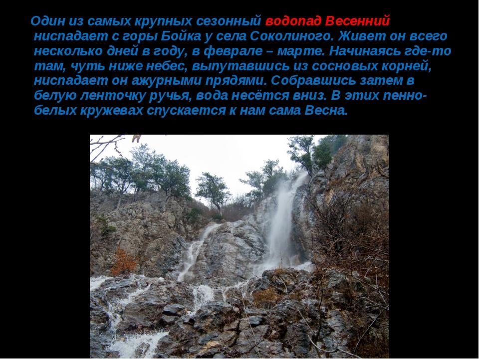 Один из самых крупных сезонный водопад Весенний ниспадает с горы Бойка у сел...