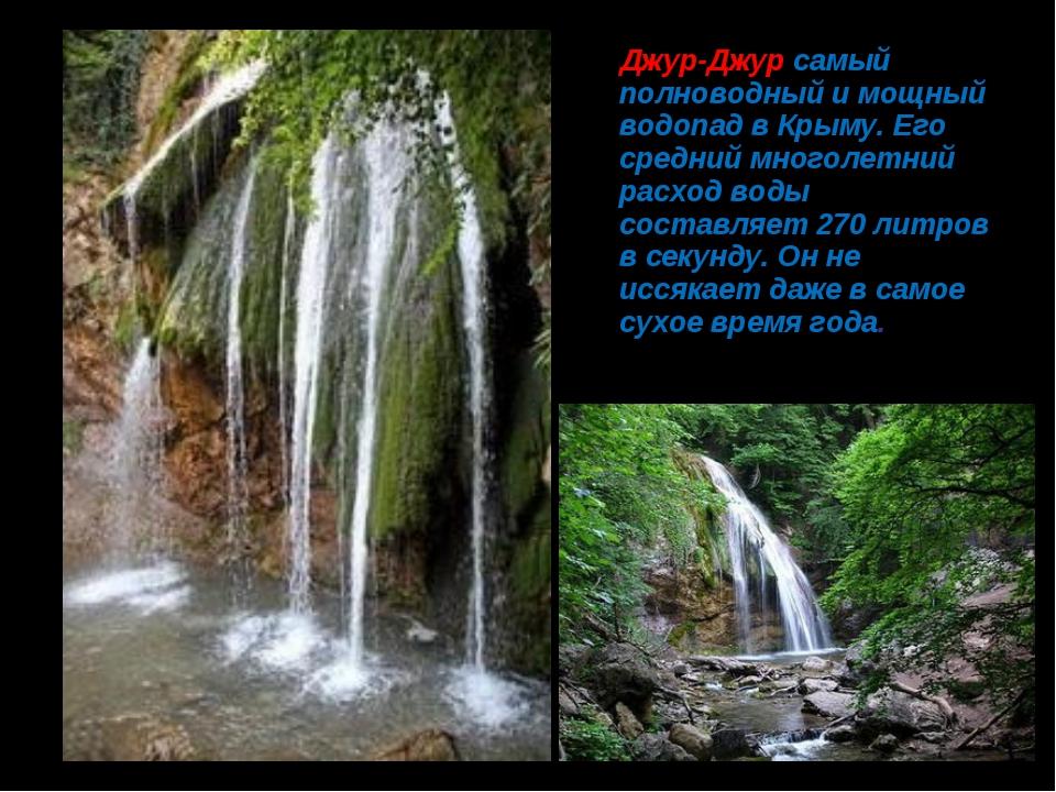 Джур-Джур самый полноводный и мощный водопад в Крыму. Его средний многолетни...