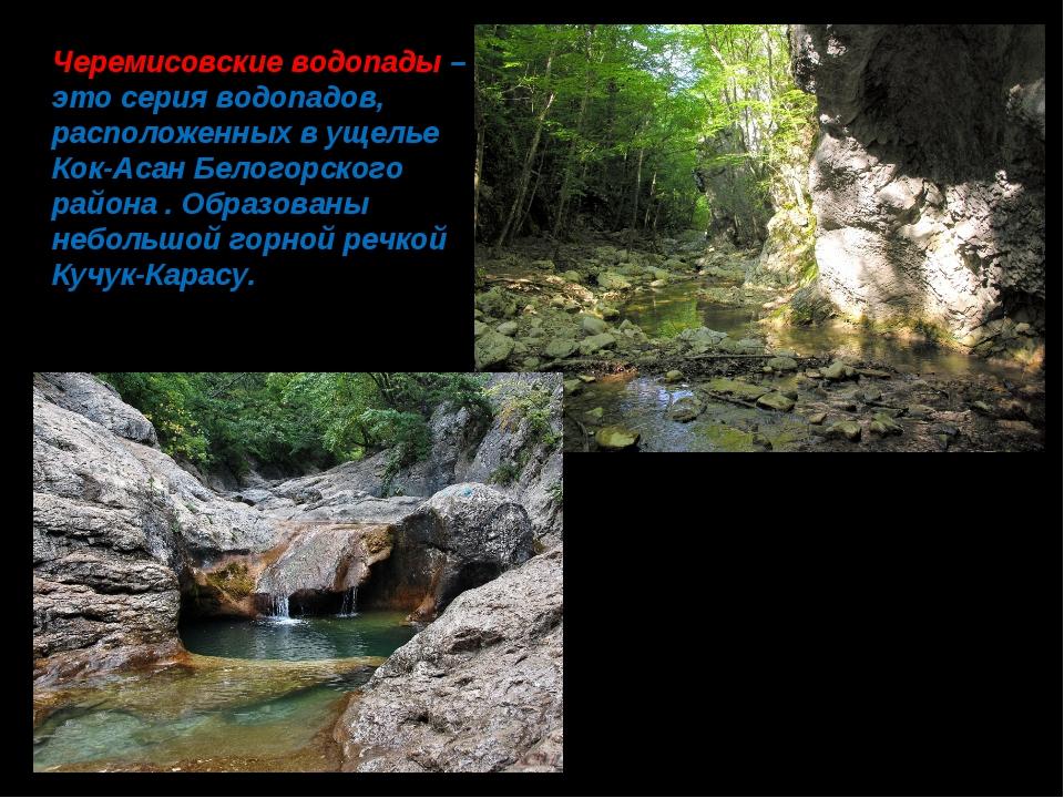 Черемисовские водопады – это серия водопадов, расположенных в ущелье Кок-Асан...