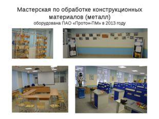 Мастерская по обработке конструкционных материалов (металл) оборудована ПАО
