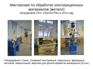 Мастерская по обработке конструкционных материалов (металл) оборудована ПАО «