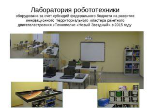 Лаборатория робототехники оборудована за счет субсидий федерального бюджета н