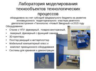 Лаборатория моделирования технообъектов технологических процессов оборудована