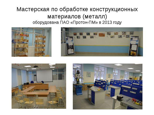 Мастерская по обработке конструкционных материалов (металл) оборудована ПАО...