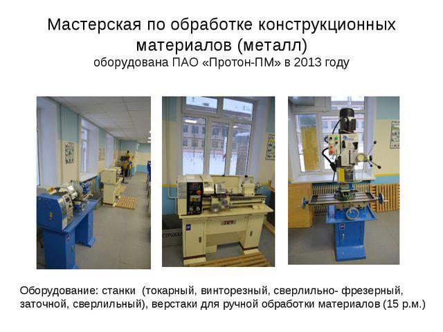 Мастерская по обработке конструкционных материалов (металл) оборудована ПАО «...