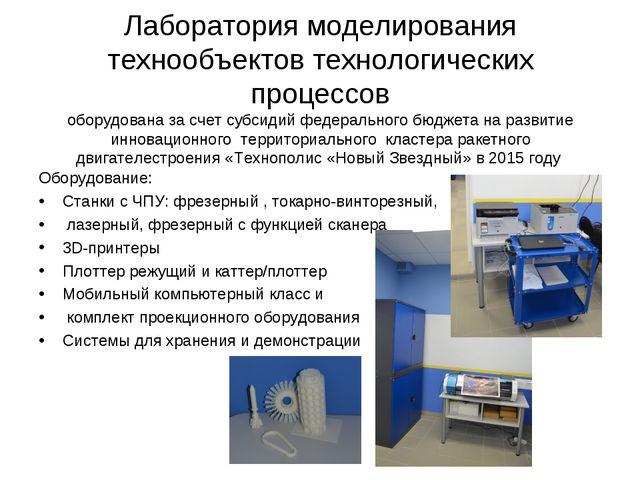 Лаборатория моделирования технообъектов технологических процессов оборудована...