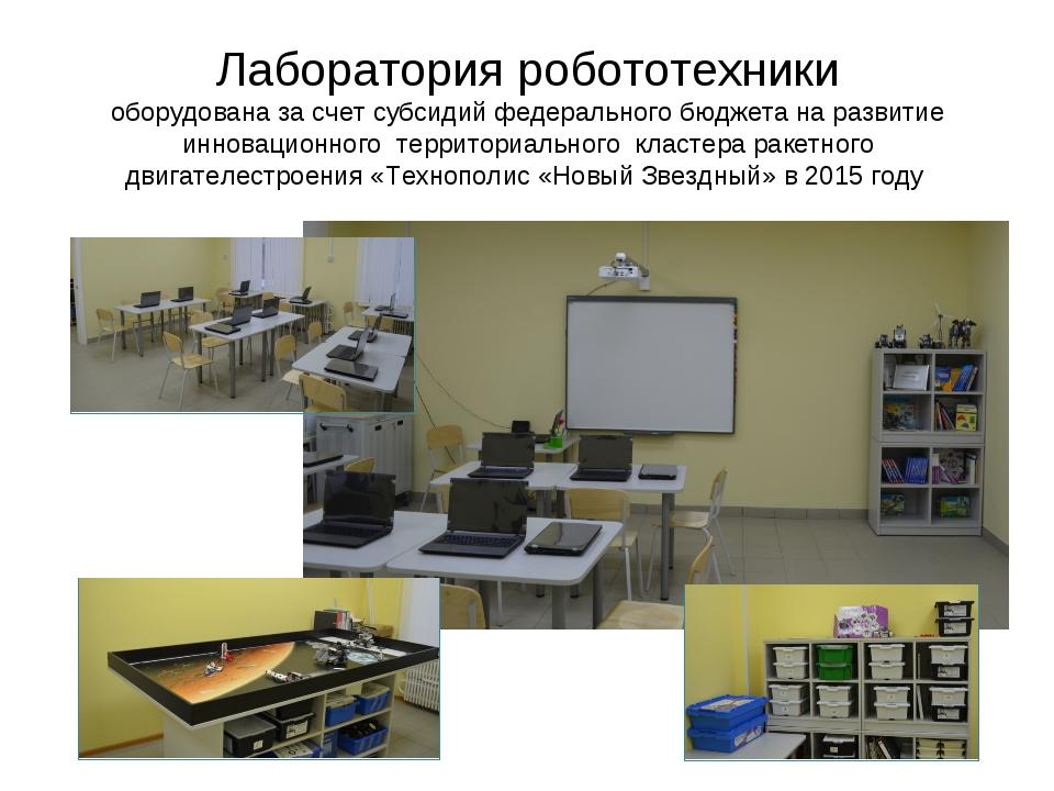 Лаборатория робототехники оборудована за счет субсидий федерального бюджета н...