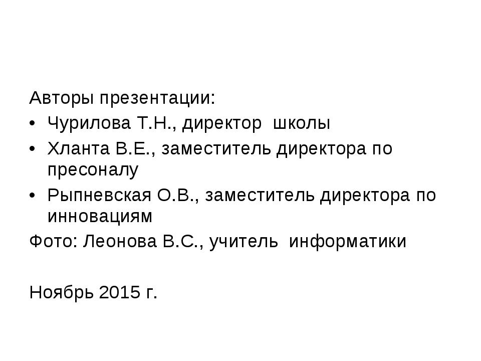 Авторы презентации: Чурилова Т.Н., директор школы Хланта В.Е., заместитель ди...