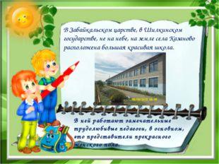 В Забайкальском царстве, в Шилкинском государстве, не на небе, на земле села