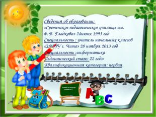 Сведения об образовании: «Сретенское педагогическое училище им. Ф. В. Гладков