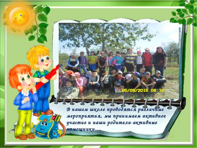 В нашем школе проводятся различные мероприятия, мы принимаем активное участие...
