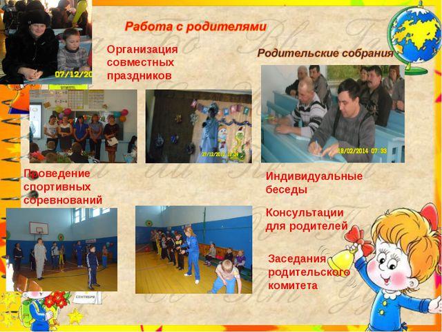 Организация совместных праздников Проведение спортивных соревнований Индивиду...