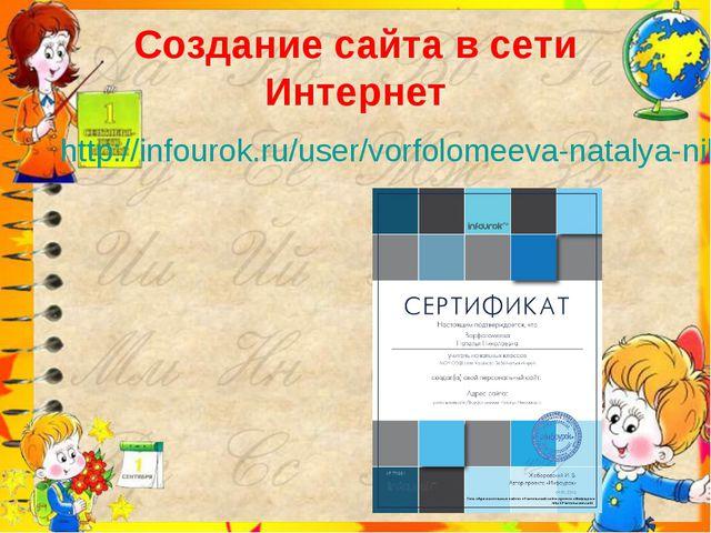 Создание сайта в сети Интернет http://infourok.ru/user/vorfolomeeva-natalya-n...