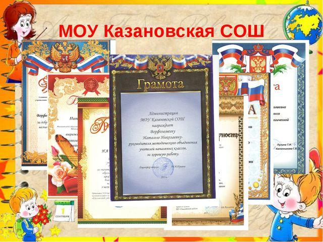 МОУ Казановская СОШ