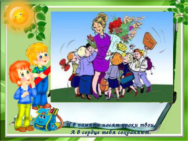 Учитель! Дни жизни своей, как один, Ты школьной семье посвящаешь, Ты всех, кт...