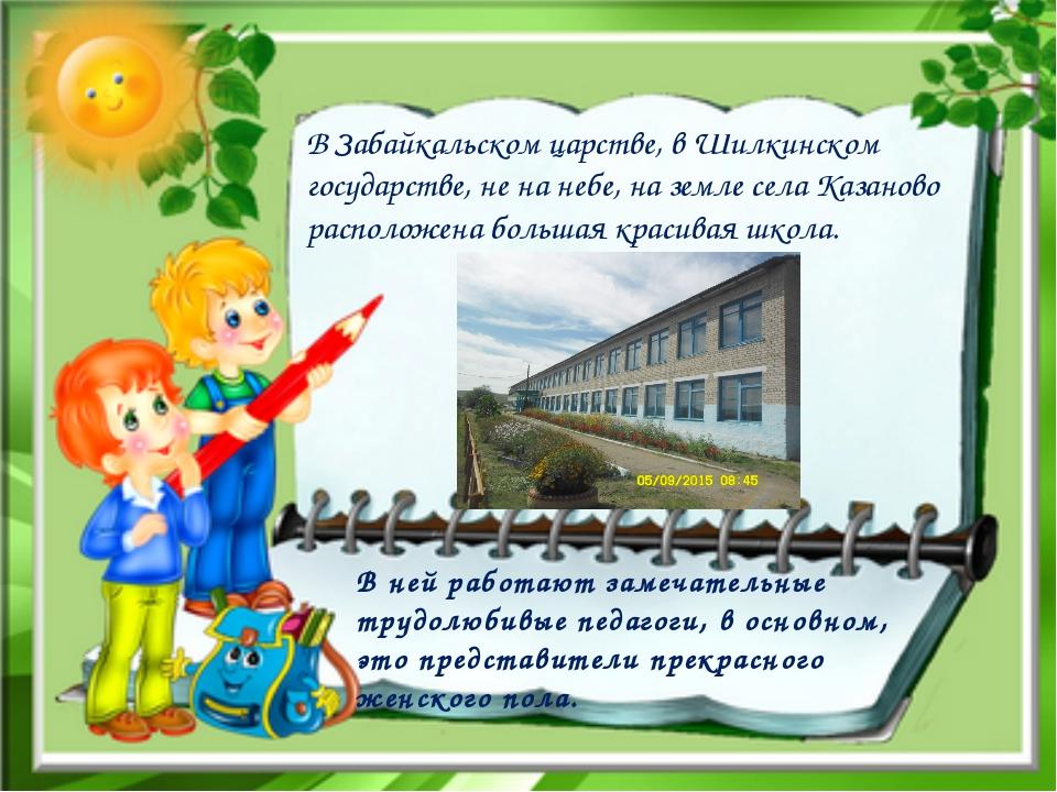 В Забайкальском царстве, в Шилкинском государстве, не на небе, на земле села...