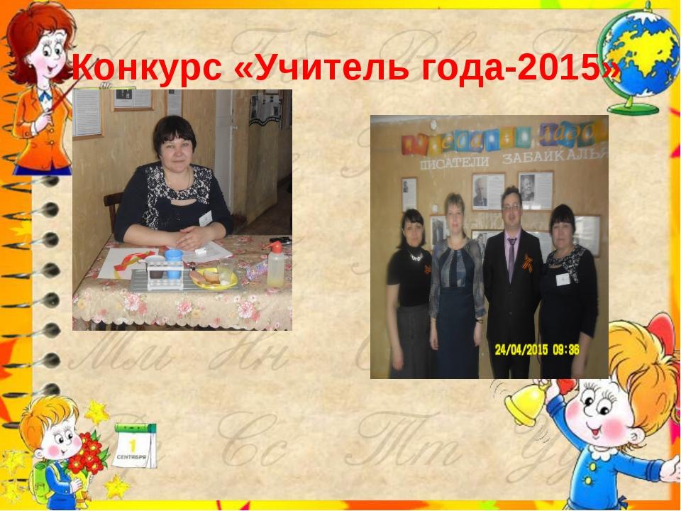Конкурс «Учитель года-2015»
