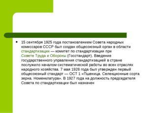 15 сентября 1925 года постановлением Совета народных комиссаров СССР был созд