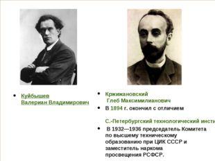 Куйбышев Валериан Владимирович Кржижановский Глеб Максимилианович В1894г. о