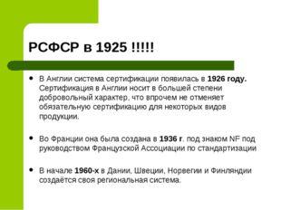 РСФСР в 1925 !!!!! В Англии система сертификации появилась в 1926 году. Серти