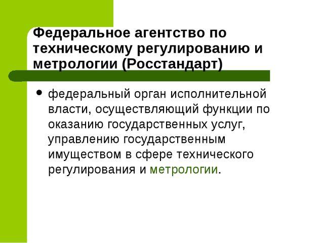 Федеральное агентство по техническому регулированию и метрологии(Росстандарт...