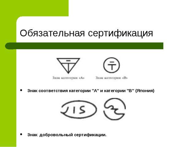 """Обязательная сертификация Знак соответствия категории """"А"""" и категории """"В"""" (Яп..."""