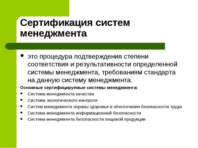Сертификация систем менеджмента это процедура подтверждения степени соответст...