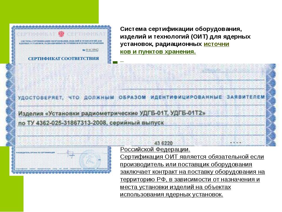 Система сертификации оборудования, изделий и технологий (ОИТ) для ядерных уст...