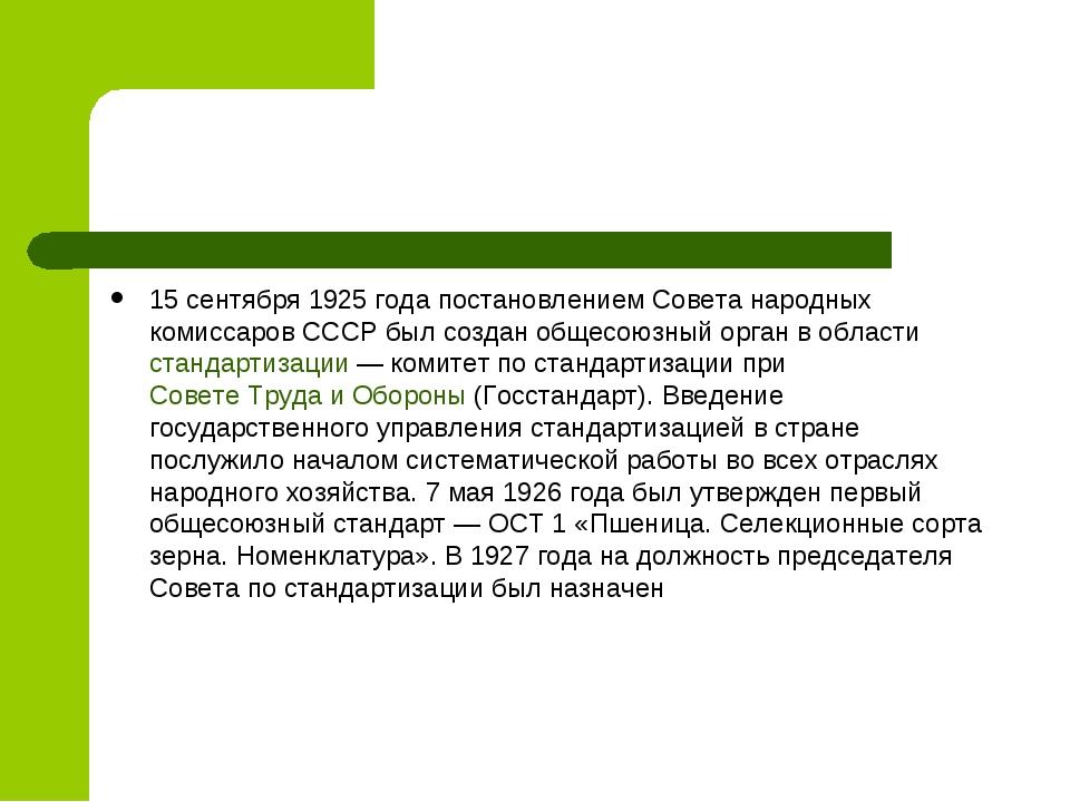 15 сентября 1925 года постановлением Совета народных комиссаров СССР был созд...