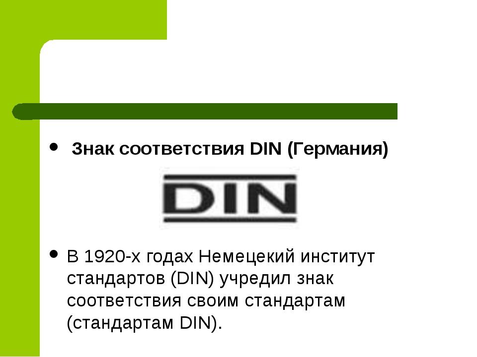 Знак соответствия DIN (Германия) В 1920-х годах Немецекий институт стандарт...