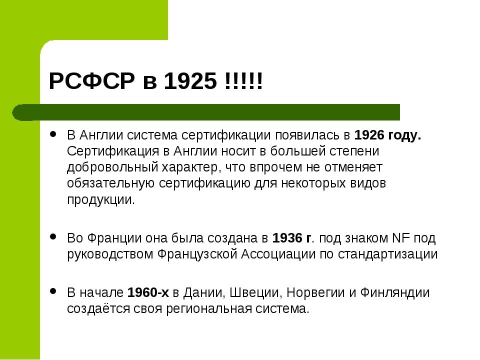 РСФСР в 1925 !!!!! В Англии система сертификации появилась в 1926 году. Серти...