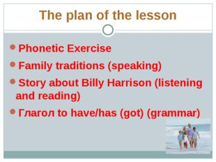 The plan of the lesson Phonetic Exercise Family traditions (speaking) Story a